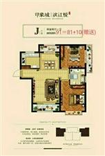 印象城 滨江悦2室2厅1卫90平70万元(可排卡)