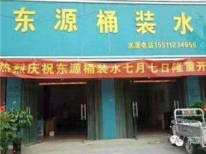 高阳县东源桶装水经销部