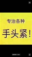 ??:【江湖救急、�V问诸^�o】著急用�X,�e上火,�y行不行�有我!��物抵押小�~借款,大金�子小手表,手...