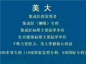〖美大集成灶〗厂家活动3月7日震撼来袭