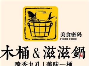 美食密码&?#23601;白?#28363;锅