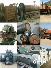 本公司常年回收~出售:二手矿山设备!以及整场拆除!球磨机,圆锥破碎机,反击破,破碎机~磁选机,选厂,...