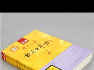多买了一套初级日语书(上下册),全新未拆包装,不是全新免费送,当日可交货