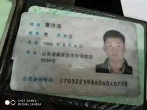 曹洪涛纸塑分离骗局