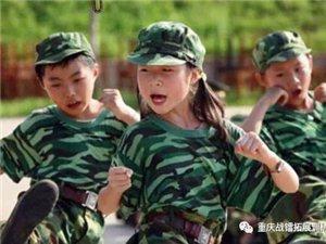 重庆战镭2019暑期夏令营开始报名啦