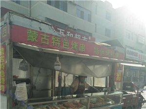 蒙古特色燒烤車出售