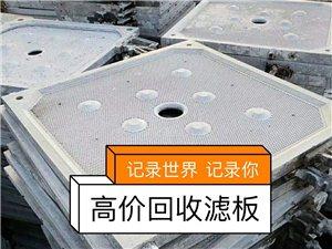 長期高價回收濾板