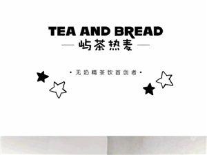 想学奶茶的朋友来这里。梦开始的地方!