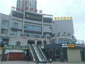 惠民农超市场火热招商中