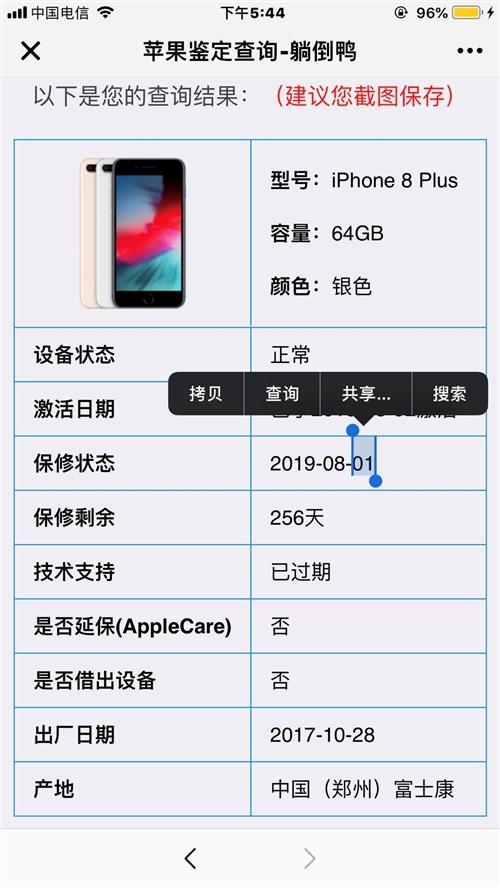 出售个人苹果8p手机!送原装耳机手机壳!无线充电器!质保到今年8月1号