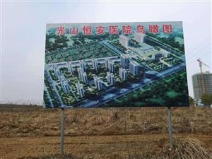 光山羽博城营销中心销售电话18603979598