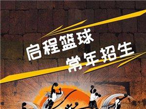 扎魯特旗啟程籃球訓練營常年招生!
