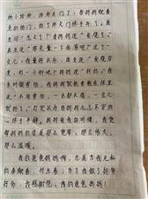 """2019""""外国语杯""""杞县学生作文大赛-010李可"""