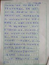 """2019""""外国语杯""""杞县学生作文大赛-016叶瑜璐"""