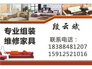 組裝各種家具