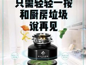 厨房垃圾处理器在临泉招合作商啦!