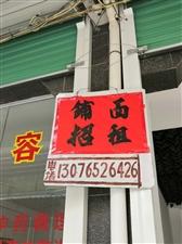 新东商业街店面出租
