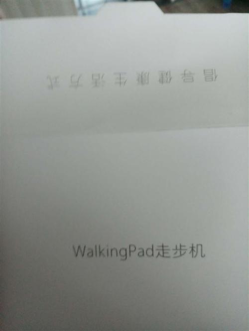 小米走步机一台,九成新,价格880,位置在青西菜场