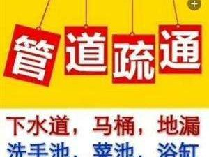 顺鑫管道顺通服务中心