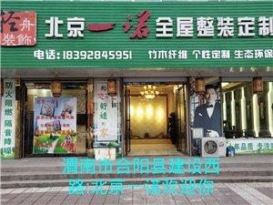 竹纤维快装环保材料省钱,省事,环保,高品质生活。