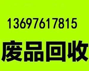 【�U品回收13697617815】