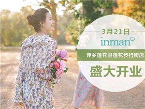 茵曼+莲花步行街店新店开业
