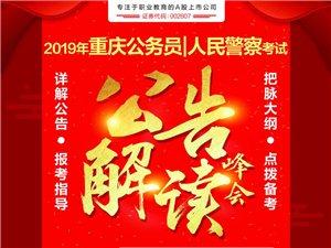 中公教育3月23日14:30举办省考峰会公益讲座啦