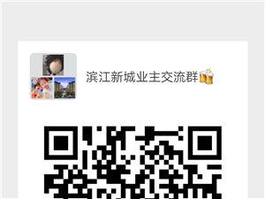 简阳滨江新城业主请进!