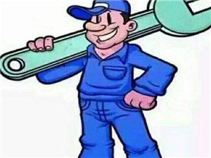 安裝水電與維修