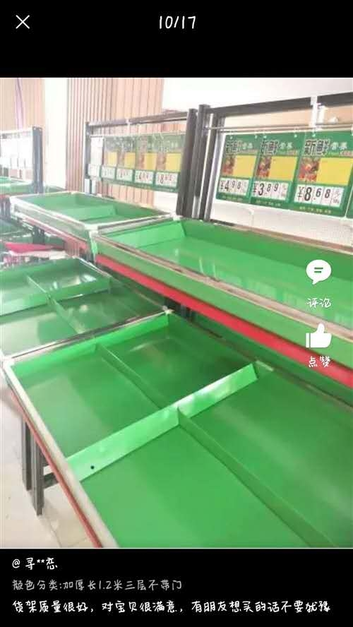 水果货架,1.8米的,l米的