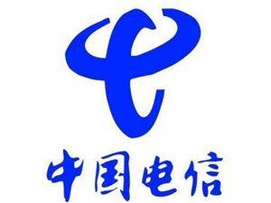 中國電信寬帶辦理