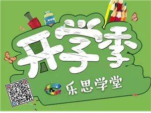 乐思学堂小学初中精品小班