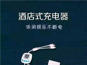 共享充電器招代理