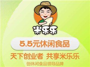 米乐乐5.5元休闲食品招加盟