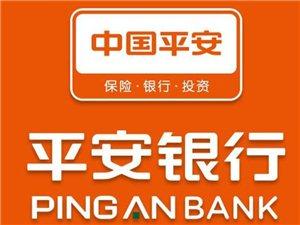 平安银行宁阳服务区