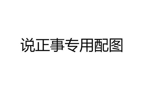 本人有一辆16年的高赛大白菜250隆鑫发动机新发动机一千多买的还不到一个月现在因为工作的原因家人不让...