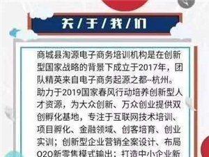 商城縣淘源電子商務有限公司招賢納士