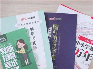 中公教育���教��免�M公�_�n南昌�h���