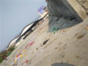 高镇赶场卫生无人处理垃圾遍地