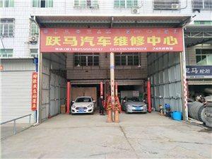 跃马汽车维修中心开业活动