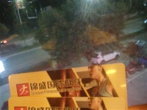 爱健身的小伙伴看过来!!! 因本人要去外地发展,含泪出售健身卡!!! 有一张半年卡,一张二年卡。...