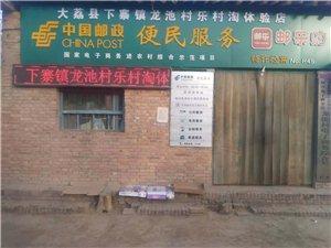 龍池村電商服務站