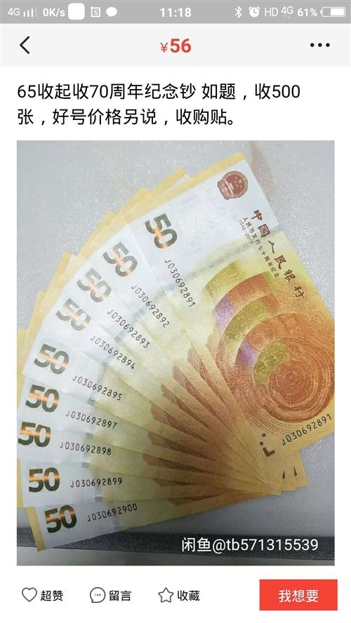 65元收起收70周年纪念钞 如题,收500张,好号价格另说,收购贴。电话13992099918