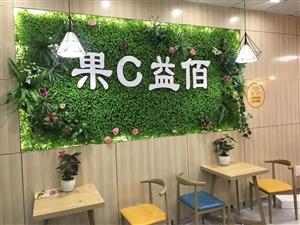 枝江果C益佰(甜品店)盛大开业