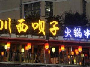 火锅店诚意转让,接手即可营业!