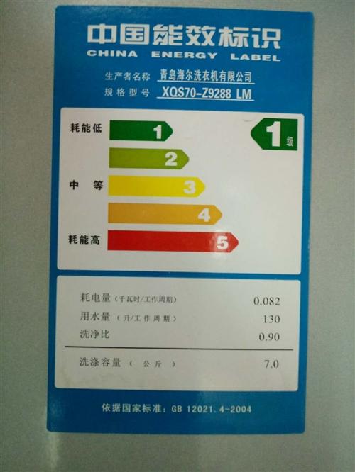 全自动洗衣机使用6个月,九成新