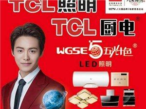 TCL照明TCL廚房電器