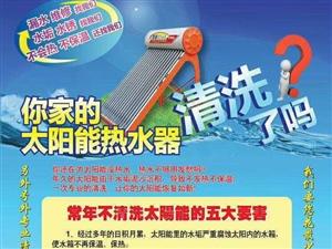 专业太阳能安装维修及清洗,改水改电,