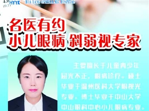 蓝田华阳眼科医院邀请专家坐诊