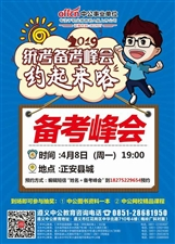 中公教育正安县城事业单位备考指导及公告解读讲座